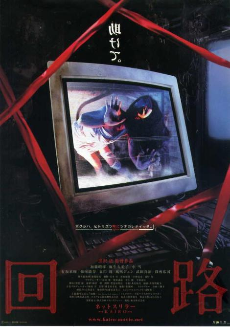 pulse japanese poster
